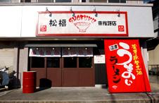 松楅 東椎路店>
